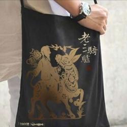 中国风棉布袋